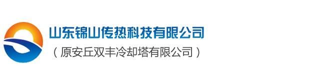 山東錦山傳熱科技有限(xian)公司(原安丘(qiu)雙豐冷卻塔有限(xian)公司,努力(li)為用(yong)戶提供最優(you)傳熱設備及方案(an)